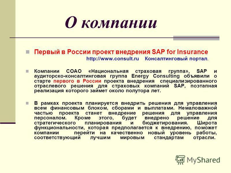 О компании Первый в России проект внедрения SAP for Insurance http://www.consult.ru Консалтинговый портал. Компании СОАО «Национальная страховая группа», SAP и аудиторско-консалтинговая группа Energy Consulting объявили о старте первого в России прое