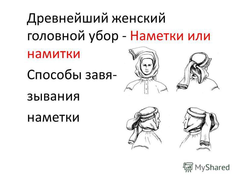 Древнейший женский головной убор - Наметки или намотки Способы завязывания наметки