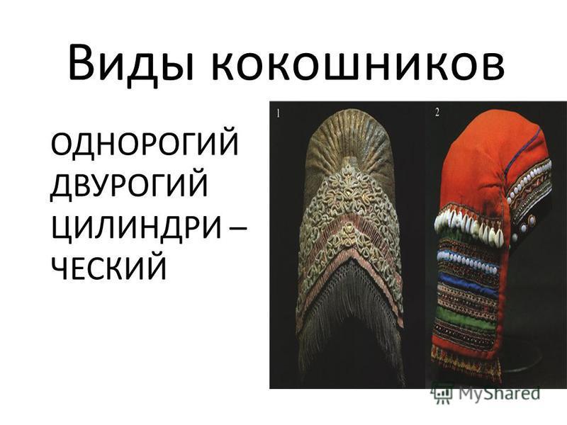 ОДНОРОГИЙ ДВУРОГИЙ ЦИЛИНДРИ – ЧЕСКИЙ Виды кокошников