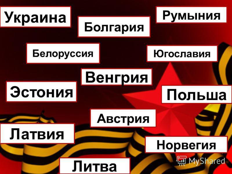 Украина Латвия Белоруссия Эстония Австрия Болгария Румыния Югославия Венгрия Польша Норвегия Литва
