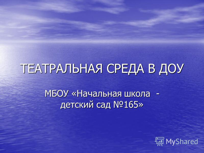 ТЕАТРАЛЬНАЯ СРЕДА В ДОУ МБОУ «Начальная школа - детский сад 165»