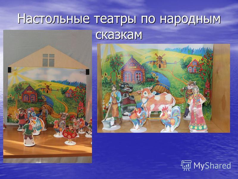 Настольные театры по народным сказкам