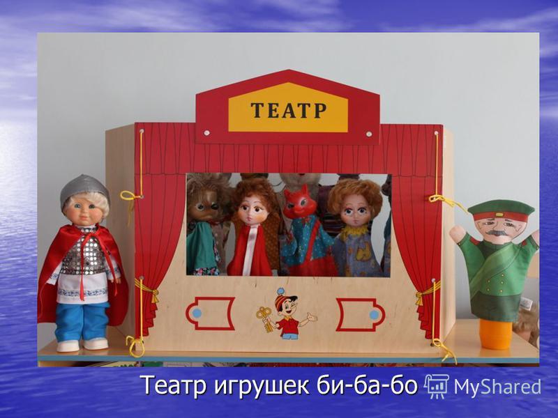 Театр игрушек би-ба-бо