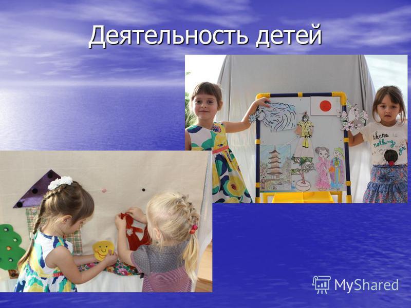 Деятельность детей
