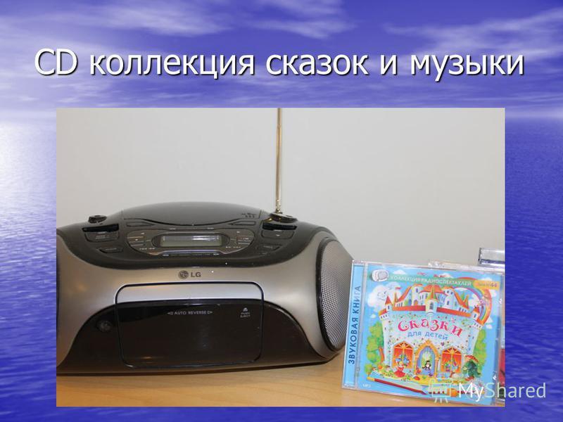 CD коллекция сказок и музыки