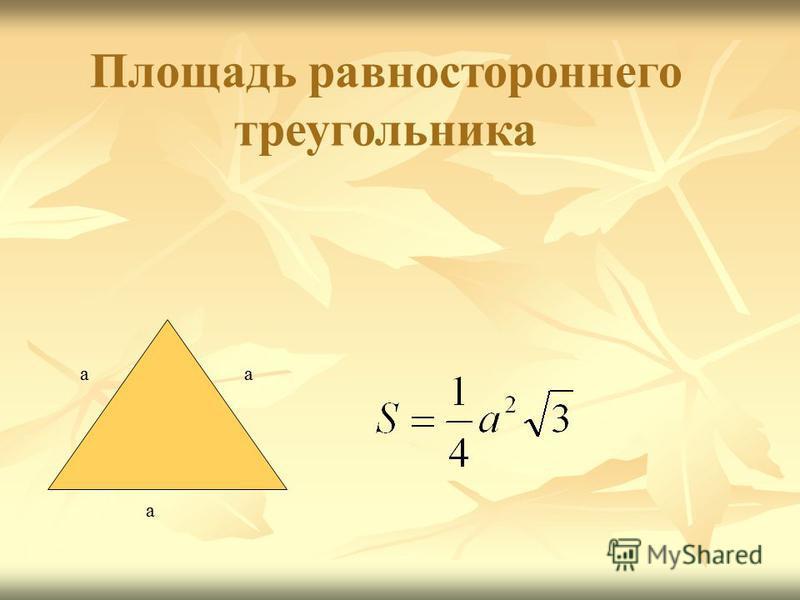a a a Площадь равностороннего треугольника