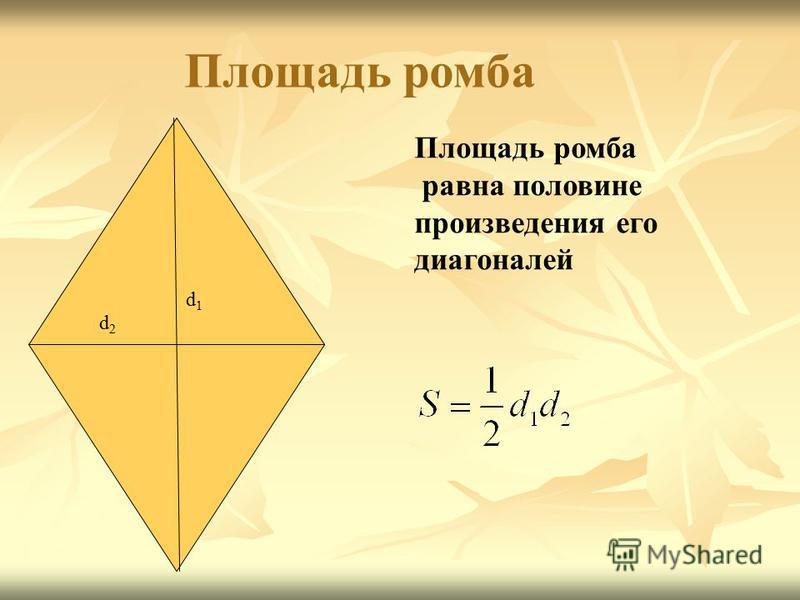 Площадь ромба равна половине произведения его диагоналей d1d1 d2d2 Площадь ромба