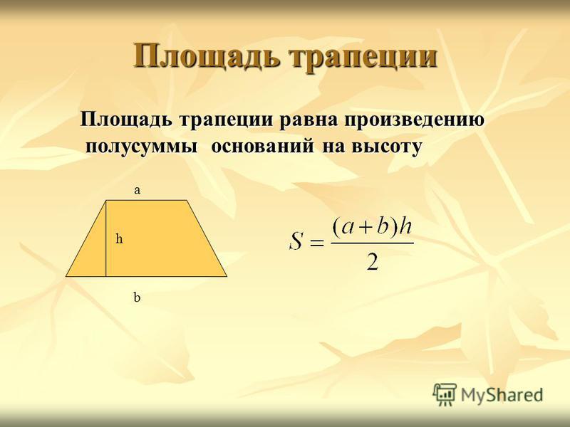 Площадь трапеции h b а Площадь трапеции равна произведению полусуммы оснований на высоту полусуммы оснований на высоту