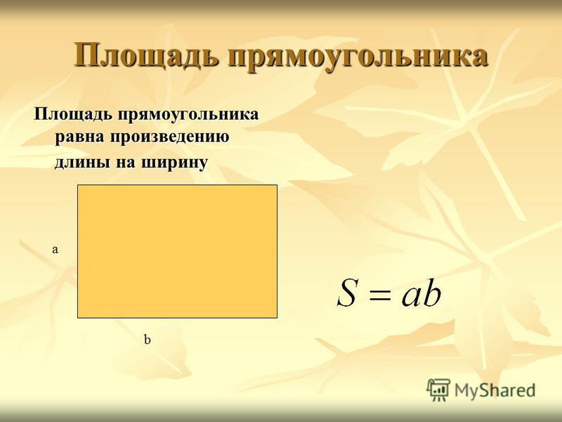 Площадь прямоугольника Площадь прямоугольника равна произведению длины на ширину a b