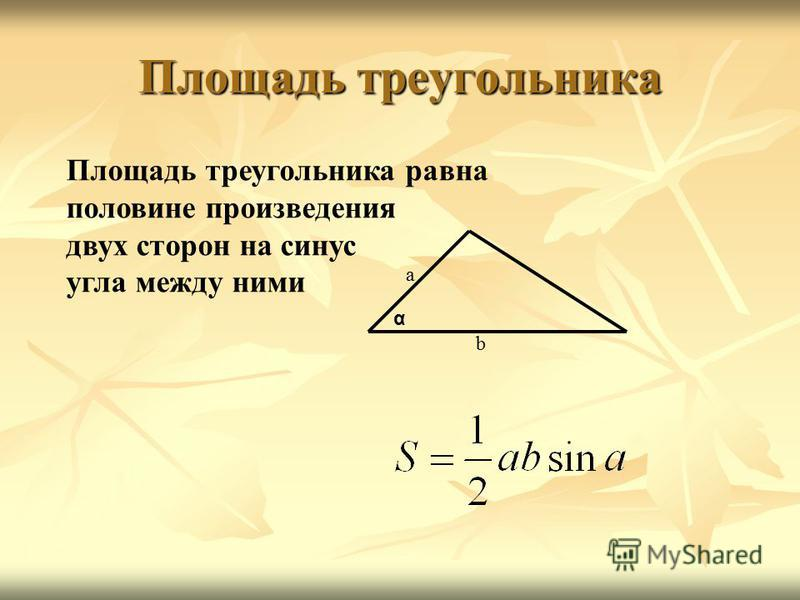 a b α Площадь треугольника равна половине произведения двух сторон на синус угла между ними