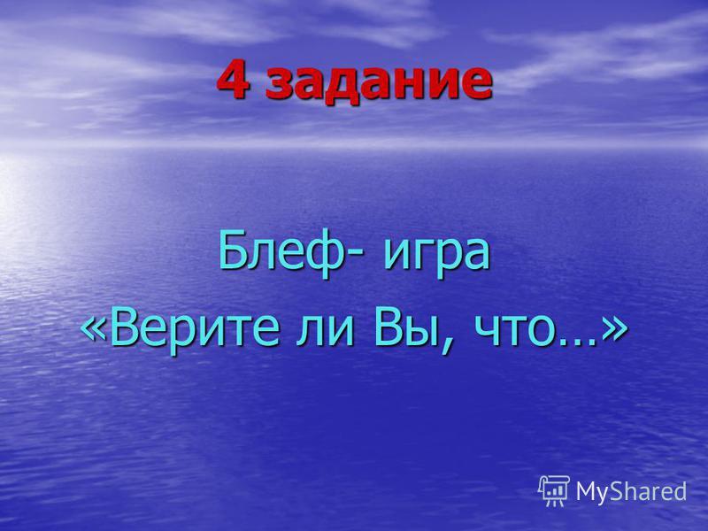 4 задание Блеф- игра «Верите ли Вы, что…»