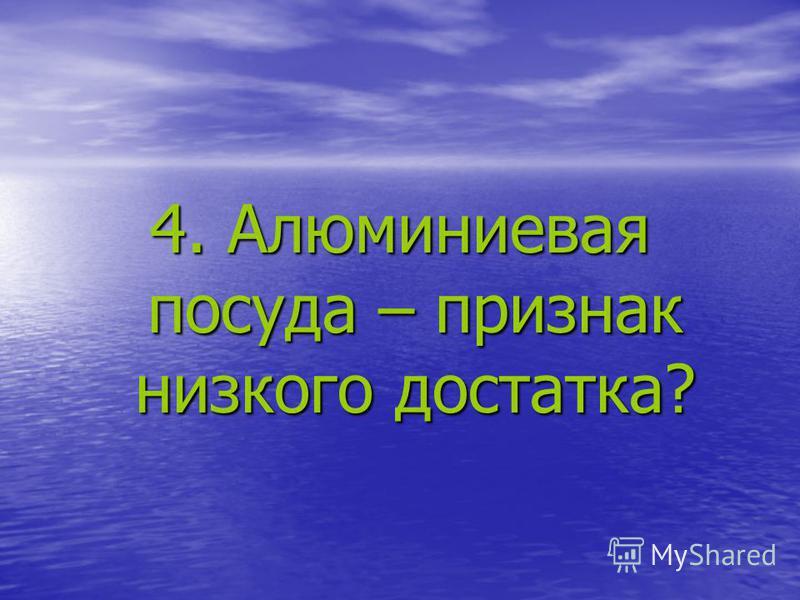4. Алюминиевая посуда – признак низкого достатка?