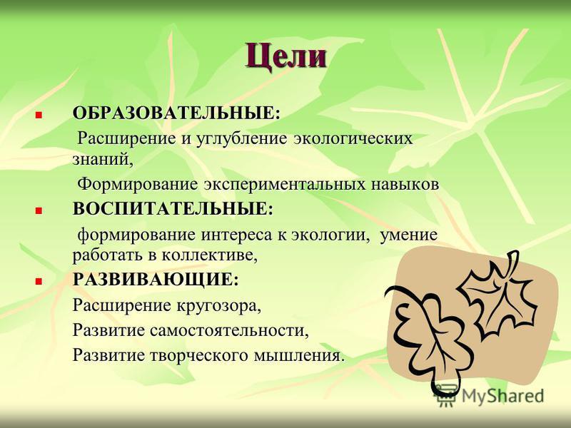 Цели ОБРАЗОВАТЕЛЬНЫЕ: ОБРАЗОВАТЕЛЬНЫЕ: Расширение и углубление экологических знаний, Расширение и углубление экологических знаний, Формирование экспериментальных навыков Формирование экспериментальных навыков ВОСПИТАТЕЛЬНЫЕ: ВОСПИТАТЕЛЬНЫЕ: формирова