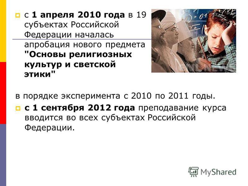 с 1 апреля 2010 года в 19 субъектах Российской Федерации началась апробация нового предмета
