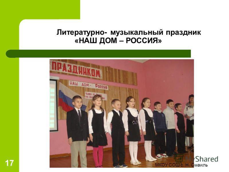 Литературно- музыкальный праздник «НАШ ДОМ – РОССИЯ» 17 МКОУ СОШ с. Н. Смаиль
