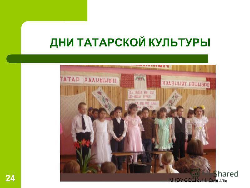 ДНИ ТАТАРСКОЙ КУЛЬТУРЫ 24 МКОУ СОШ с. Н. Смаиль