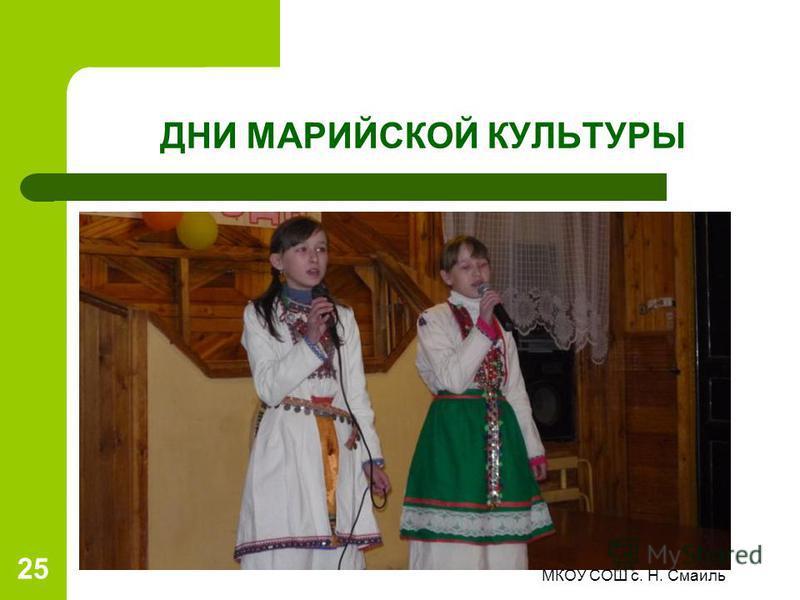 ДНИ МАРИЙСКОЙ КУЛЬТУРЫ 25 МКОУ СОШ с. Н. Смаиль