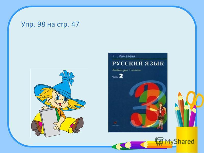 Упр. 98 на стр. 47