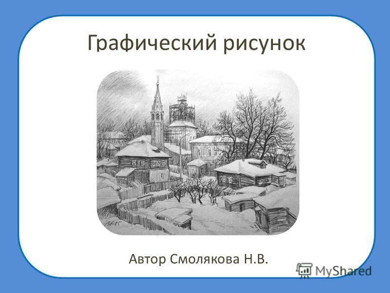 Графический рисунок Автор Смолякова Н.В.