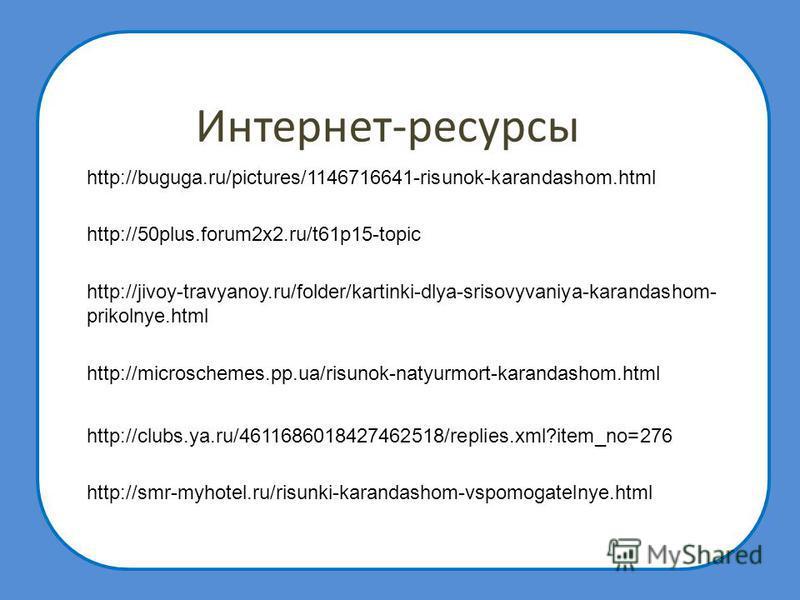 http://microschemes.pp.ua/grafika-karandash.html http://smr-myhotel.ru/risunki-karandashom-vspomogatelnye.html http://clubs.ya.ru/4611686018427462518/replies.xml?item_no=276 http://jivoy-travyanoy.ru/folder/kartinki-dlya-srisovyvaniya-karandashom- pr