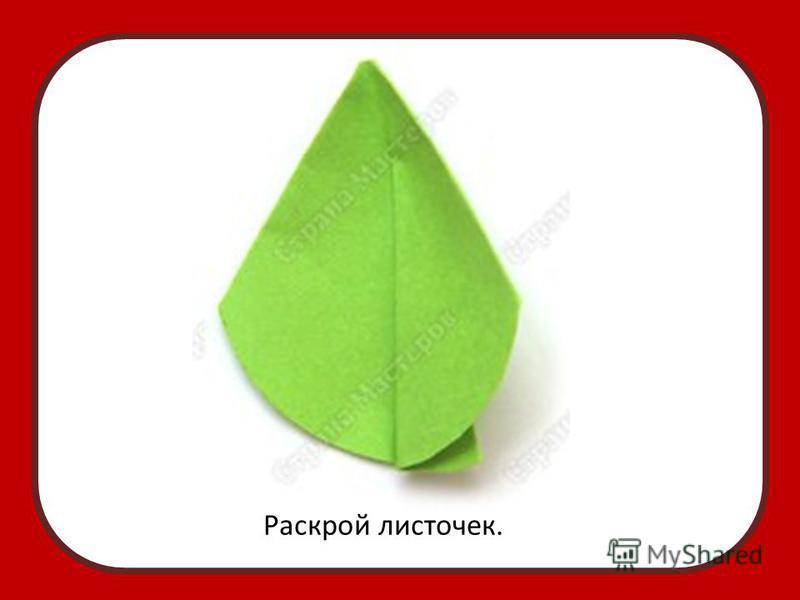Раскрой листочек.
