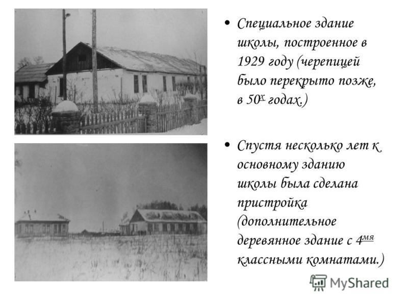 Специальное здание школы, построенное в 1929 году (черепицей было перекрыто позже, в 50 х годах.) Спустя несколько лет к основному зданию школы была сделана пристройка (дополнительное деревянное здание с 4 мя классными комнатами.)