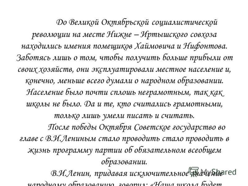 До Великой Октябрьской социалистической революции на месте Нижне – Иртышского совхоза находились имения помещиков Хаймовича и Нифонтова. Заботясь лишь о том, чтобы получить больше прибыли от своих хозяйств, они эксплуатировали местное население и, ко