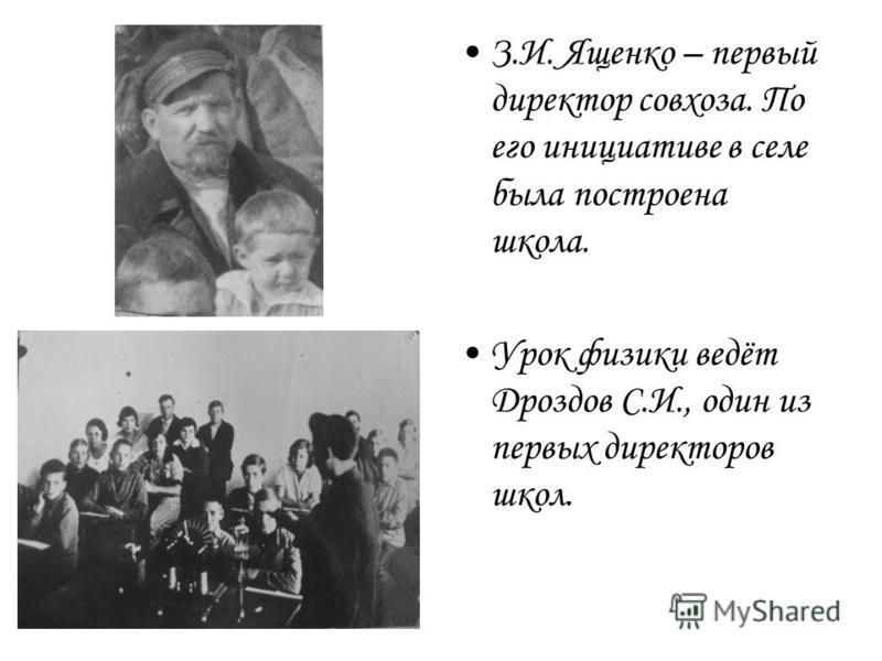 З.И. Ященко – первый директор совхоза. По его инициативе в селе была построена школа. Урок физики ведёт Дроздов С.И., один из первых директоров школ.