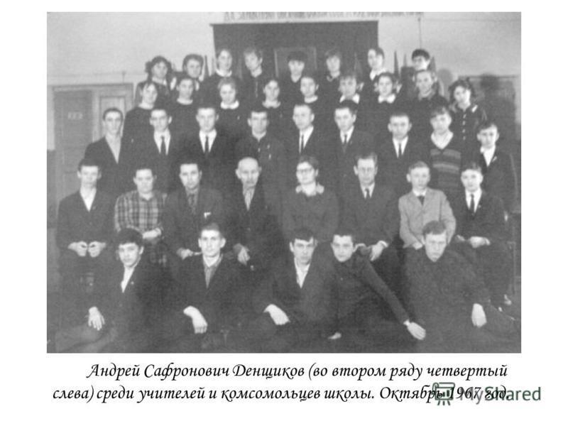 Андрей Сафронович Денщиков (во втором ряду четвертый слева) среди учителей и комсомольцев школы. Октябрь 1967 год.