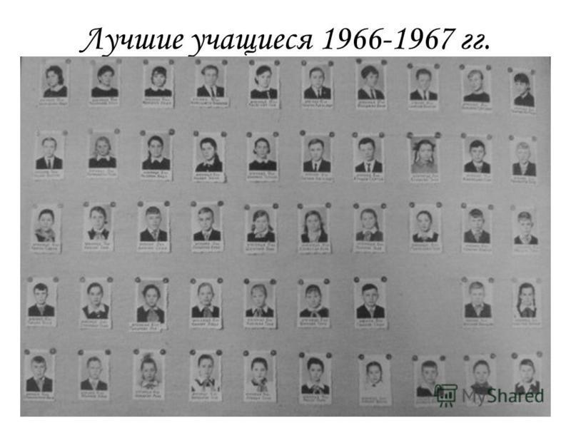 Лучшие учащиеся 1966-1967 гг.