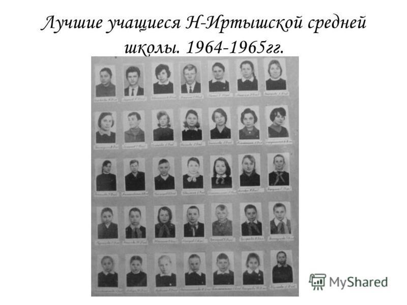 Лучшие учащиеся Н-Иртышской средней школы. 1964-1965 гг.