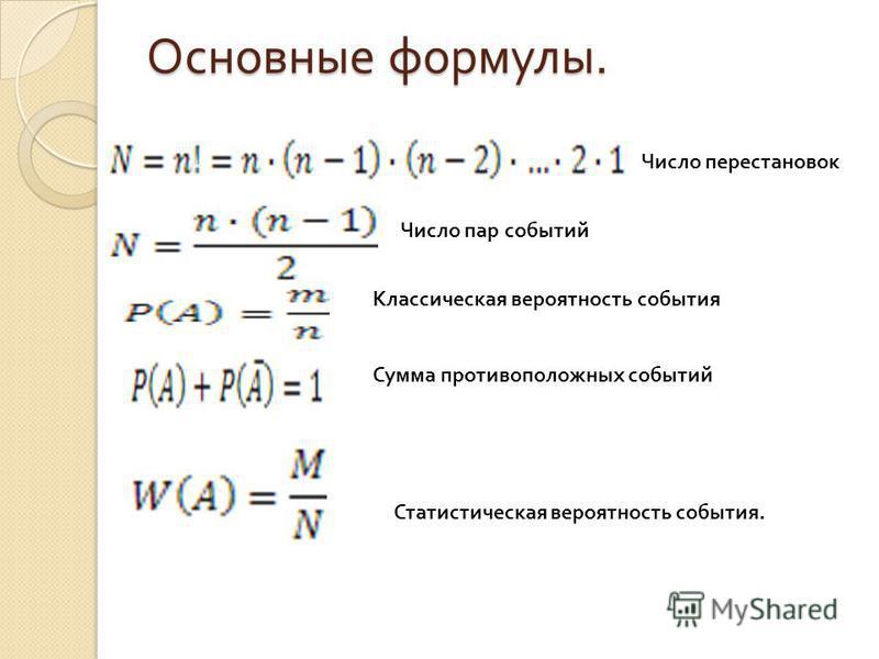 Основные формулы. Число перестановок Число пар событий Классическая вероятность события Сумма противоположных событий Статистическая вероятность события.