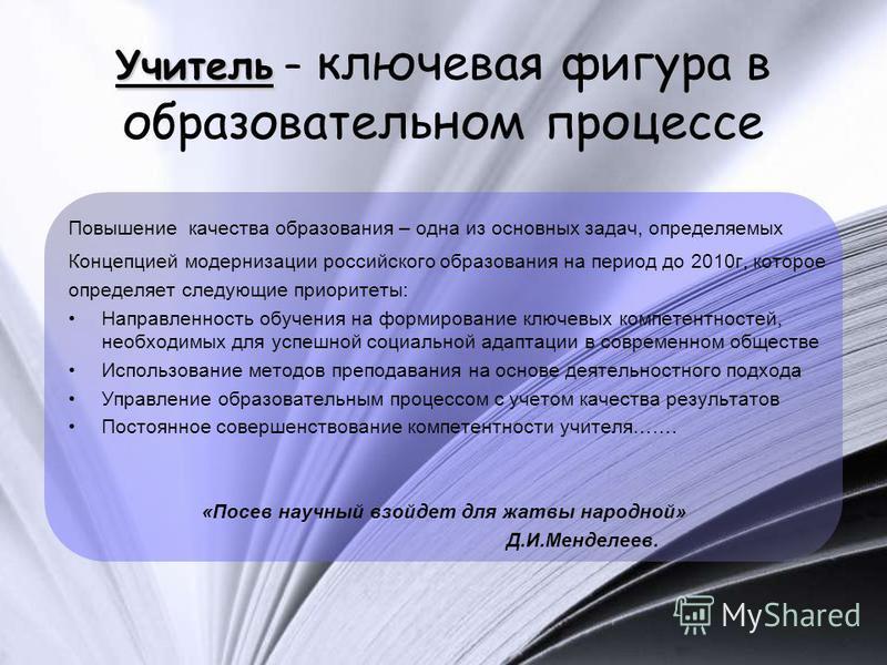 Учитель Учитель – ключевая фигура в образовательном процессе Повышение качества образования – одна из основных задач, определяемых Концепцией модернизации российского образования на период до 2010 г, которое определяет следующие приоритеты: Направлен