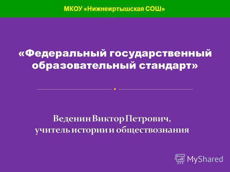 «Федеральный государственный образовательный стандарт» МКОУ «Нижнеиртышская СОШ»