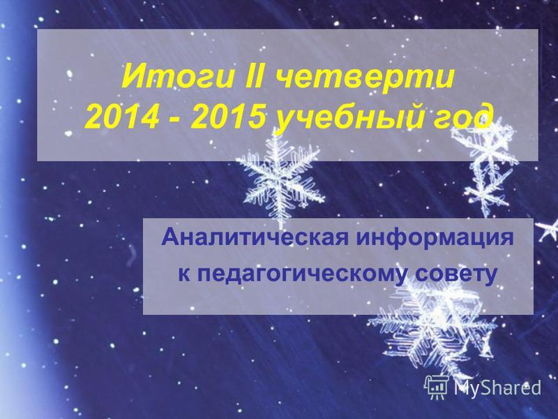 Итоги II четверти 2014 - 2015 учебный год Аналитическая информация к педагогическому совету