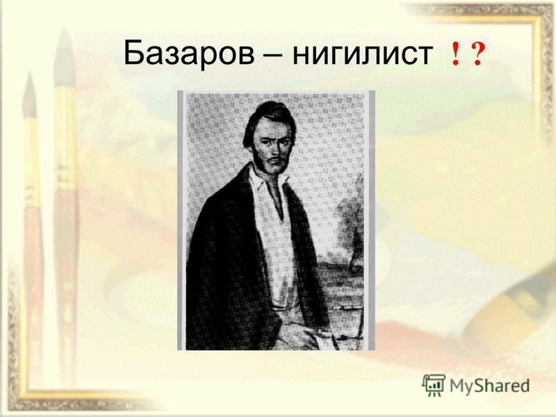 Базаров – нигилист ! ?