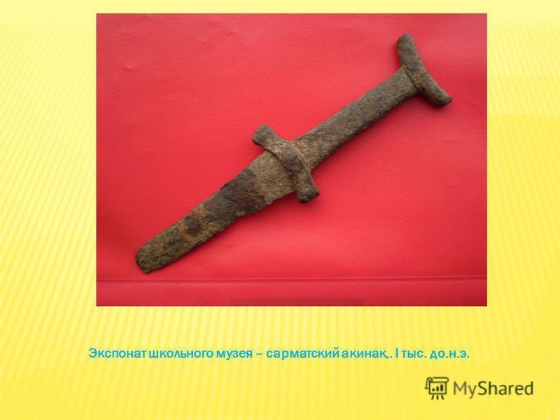 Экспонат школьного музея – сарматский акинак,. I тыс. до.н.э.