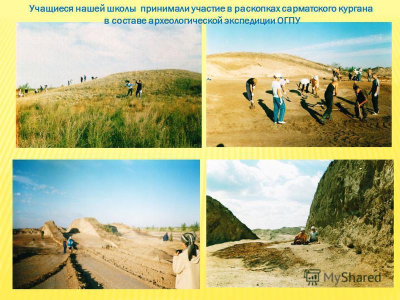 Учащиеся нашей школы принимали участие в раскопках сарматского кургана в составе археологической экспедиции ОГПУ
