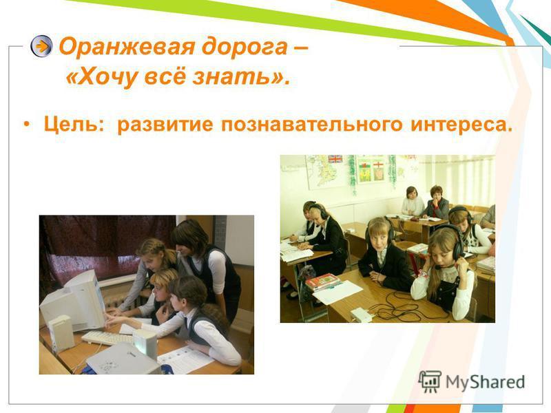 Оранжевая дорога – «Хочу всё знать». Цель: развитие познавательного интереса.