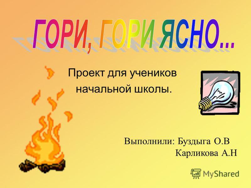 Проект для учеников начальной школы. Выполнили: Буздыга О.В Карликова А.Н