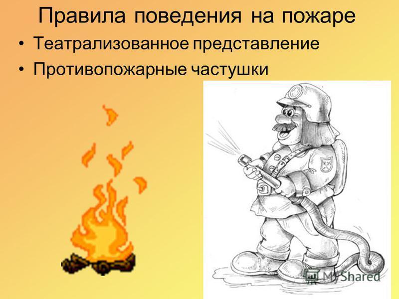 Правила поведения на пожаре Театрализованное представление Противопожарные частушки