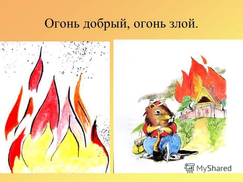 Огонь добрый, огонь злой.