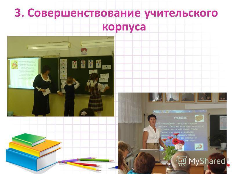 3. Совершенствование учительского корпуса