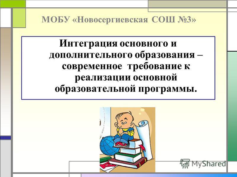 МОБУ «Новосергиевская СОШ 3» Интеграция основного и дополнительного образования – современное требование к реализации основной образовательной программы.