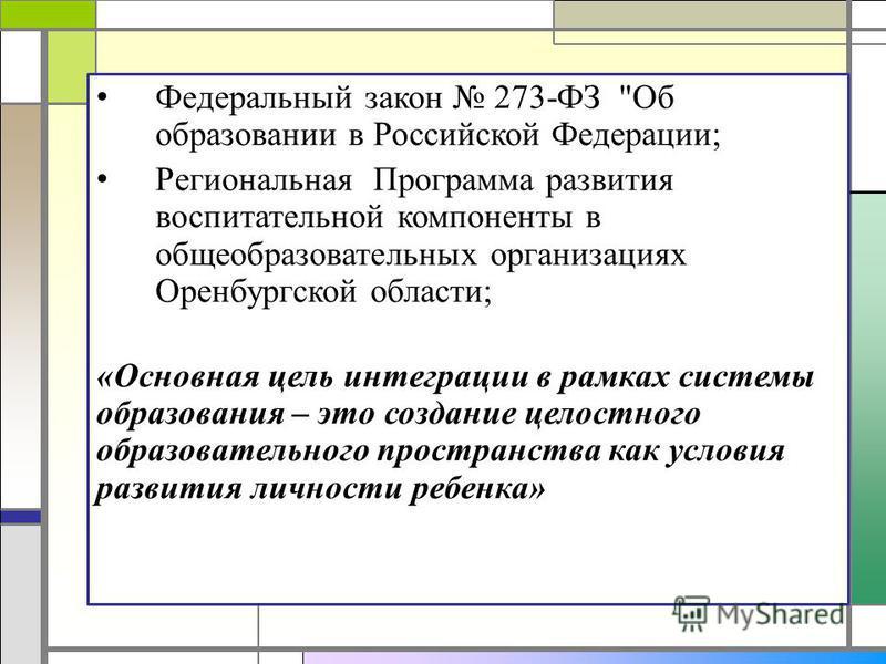 Федеральный закон 273-ФЗ