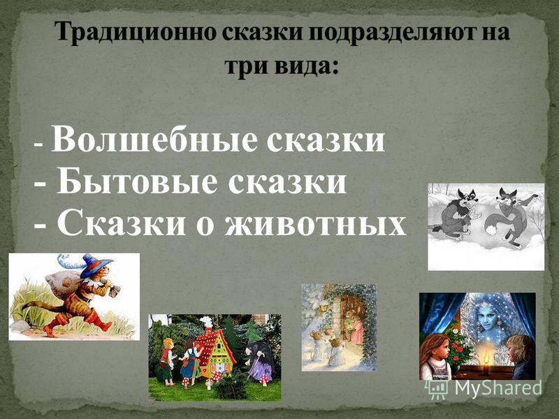 - Волшебные сказки - Бытовые сказки - Сказки о животных
