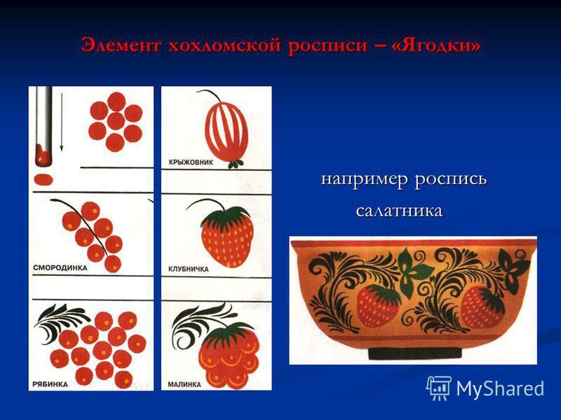 Элемент хохломской росписи – «Ягодки» например роспись например роспись салатника салатника