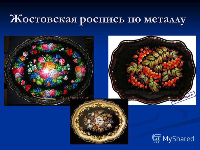 Жостовская роспись по металлу