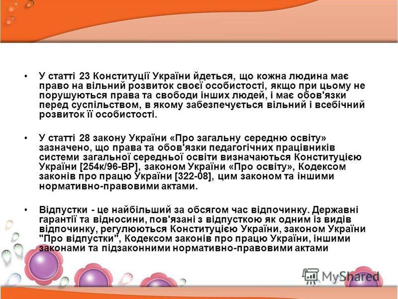 У статті 23 Конституції України йдеться, що кожна людина має право на вільний розвиток своєї особистості, якщо при цьому не порушуються права та свободи інших людей, і має обов'язки перед суспільством, в якому забезпечується вільний і всебічний розви