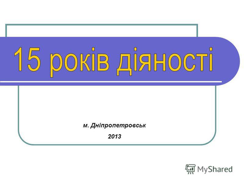 м. Дніпропетровськ 2013